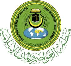 Islamic capitals and cities organization logo