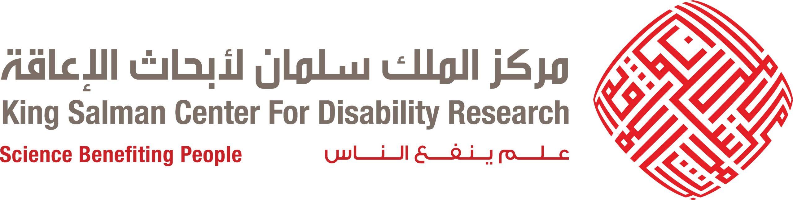 king salman center for disability research logo