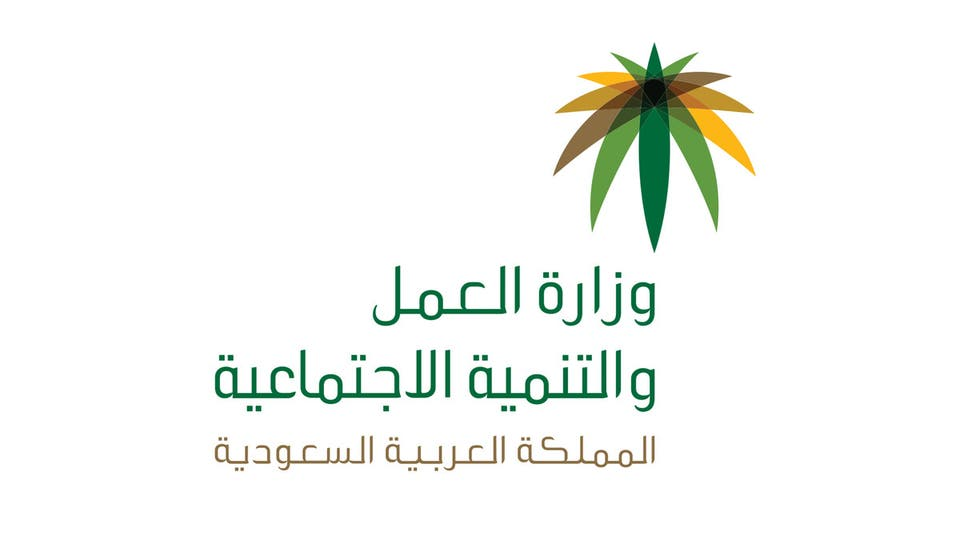 ministry of labors logo