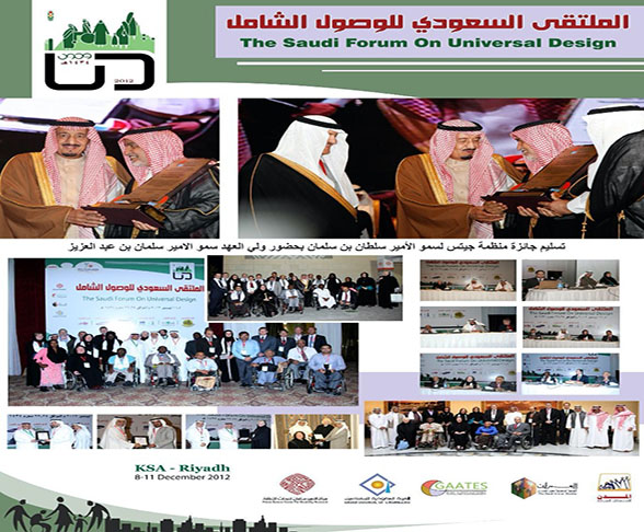 A group of photos of the delivery of the King Salman Prize to the GAATES Foundation for the architect Mukhtar Al-Shaibani