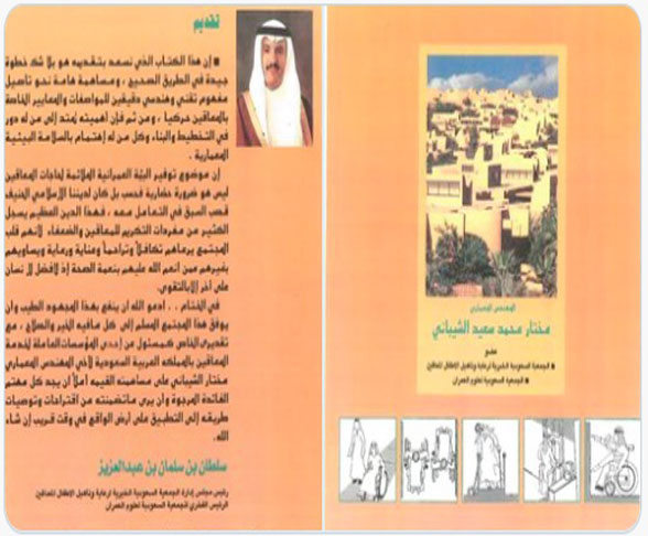 A photo the cover of the first Arabic book which study the criteria for Universal Access in Built Environment