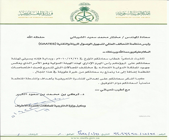 A photo of Ministry of foreign arrairs's congratulatory letter
