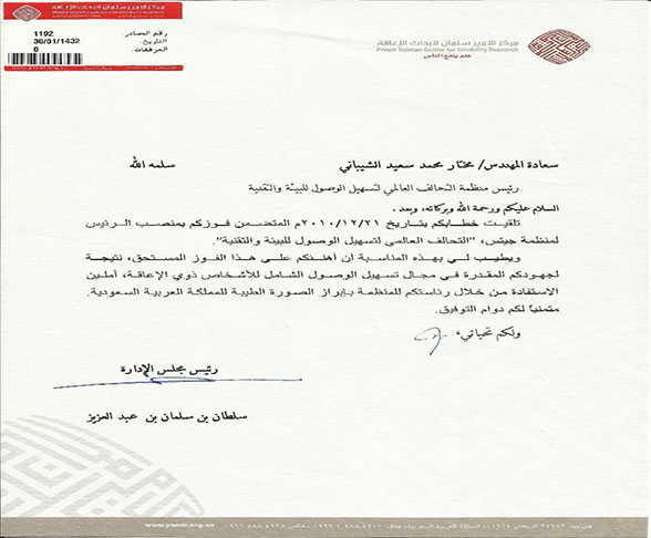 A photo of Prince Salman center for disability research Congratulations letter.
