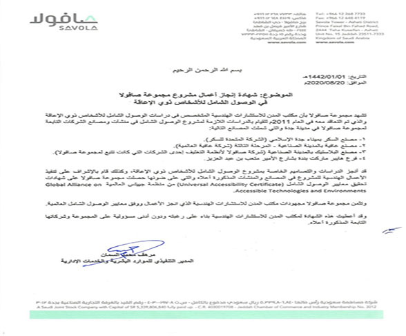 A photo of Recommendation letter from Savola Group