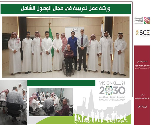 A group photo of workshop for the Saudi Council Engineers.