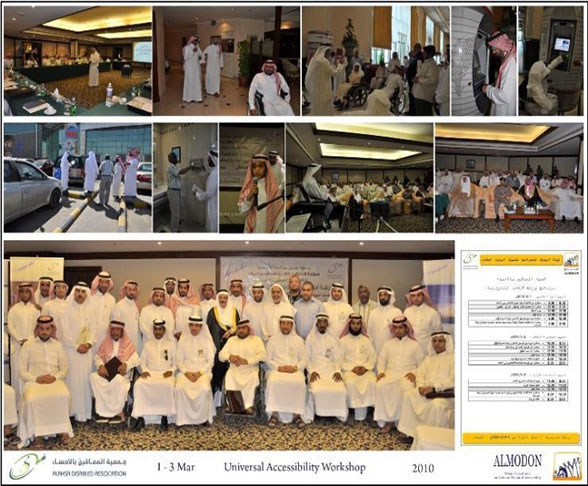 A group photo of workshop for The Universal access training course, held at the Disabled Society in Al-Ahsa